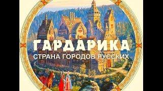 ТАЙНЫ ДРЕВНЕГО ГОСУДАРСТВА ГАРДАРИКА - СТРАНА ГОРОДОВ .