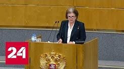 Терешкова предложила обнулить президентские сроки Путина - Россия 24