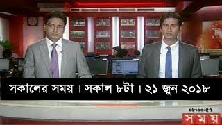 সকালের সময়। সকাল ৮টা। ২১ জুন ২০১৮  | Somoy tv News Today | Latest Bangladesh News