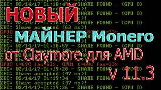 Майнинг Monero: новый майнер от Клеймора для карт AMD v11.3