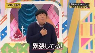 "【Nogizaka under construction】〈2016.12.18〉『""あざといキャラ""隠..."