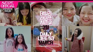 나하은 na haeun daily life 시즌 3 march 03