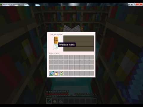 видео: Как зачаровать кирку на удачу 3 в майнкрафте..