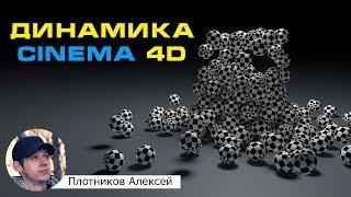 Уроки Cinema 4d на русском. Урок 7 - Динамика в Синема 4Д