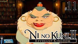 Ni no Kuni II: Revenant Kingdom - Уроки Соблазнения #11