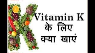 विटामिन k क्यों है जरूरी , विटामिन K के फायदे, स्रोत, कमी के लक्षण  - Benefit of vitamin k