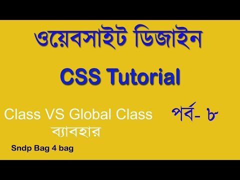 HTML & CSS  BANGLA VIDEO TUTORIAL FOR BEGINNERS PART 8 | USE CSS CLASS & GLOBAL CLASS thumbnail