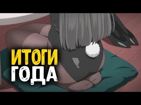 АНИМЕ ИТОГИ 18-ГО ГОДА