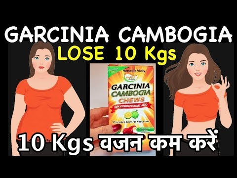 Garcinia Cambogia Weight Loss Lose 10 Kgs Lose 10 Kgs In 30