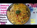 Paneer Bhurji / Scrambled Cottage cheese-पनीर भुर्जी Dhaba Style at home in 5 minutes