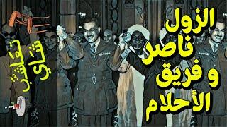 {تعاشب شاي}(405) الزول ناصر.. و فريق الأحلام