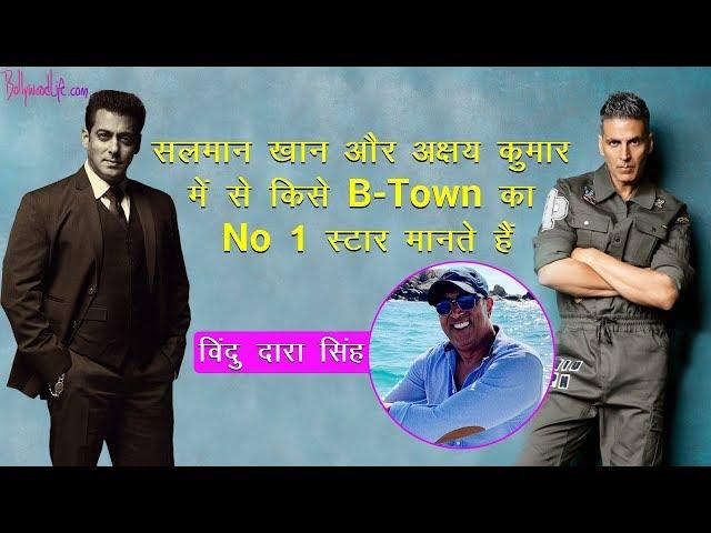 सलमान या अक्षय, विंदु दारा सिंह ने किसे बताया बॉलीवड का NO 1 Superstar | Bollywood Life