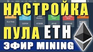 Как настроить майнинг Ethereum через пул, Эфириум майнинг на Flypool, добыча эфириума ETH