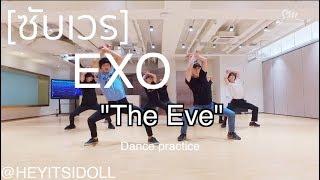 "Video [ซับเวร] เวรมากๆ EXO ""The Eve"" Dance Practice 😂👻🌈{@Heyitsidoll} download MP3, 3GP, MP4, WEBM, AVI, FLV Agustus 2018"
