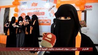 الجوف : دعوات للمنظمات بتكثيف التوعية للحد من العنف ضد المرأة