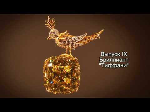 "Выпуск IX Знаменитый бриллиант Тиффани ""Diamonds For You"""