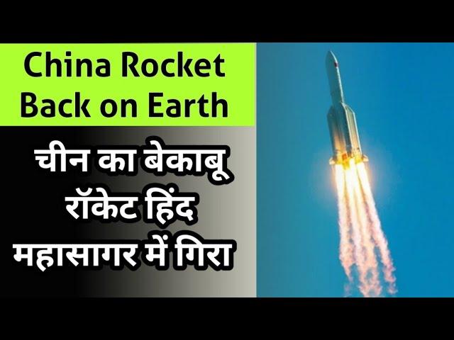 China's 'out-of-control' rocket Falls into Ocean | देखे कैसे चीन का राकेट महासागर में गिरा