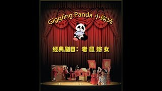 Giggling Panda 儿童话剧老鼠嫁女,Stage Play Mouse Marry