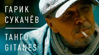 Download Гарик Сукачёв - Танго Gitanes (Official video) Mp3 and Videos