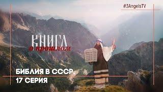 Библия в СССР. 17 серия