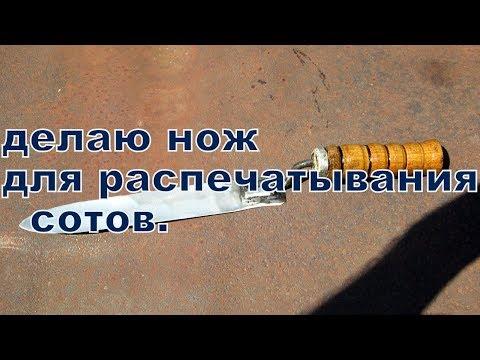 Нож пчеловода своими руками