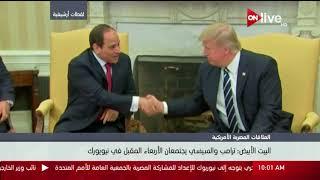 البيت الأبيض: ترامب والسيسي يجتمعان الأربعاء المقبل في نيويورك