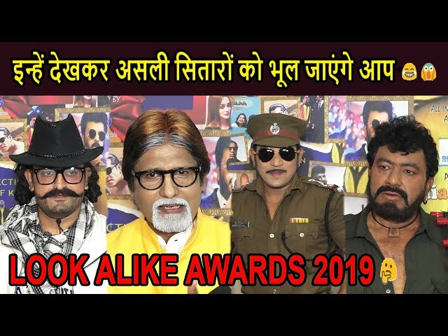 Look Alike Awards 2019 😵 में दिखी Salman Khan,Shah Rukh Khan, Aamir Khan, Amitabh, Gabbar की COPY