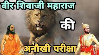 Veer shivaji maharaj ki anaukhi pariksha    वीर शिवाजी की अनौखी परीक्षा    Indian history   