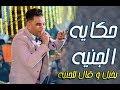 على فاروق جديد / بخيل وقال للجنيه - على فاروق / شعبى حزين اووى