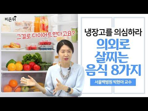 의외로 살찌는 음식(등산을 가도 다이어트를 해도 살이 계속 찌는 이유) - 서울백병원 박현아 교수