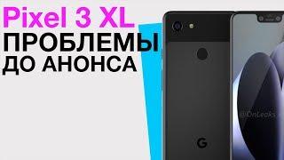 Проблемы Pixel 3 XL ещё до выхода! Не ждите iPhone 9 и iPhone X Plus в сентябре. Meizu 16