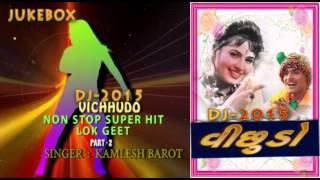 DJ 2015 || Sanedo Lal Sanedo || Kamalesh Barot || Vichhudo || Gujarati