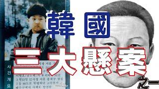 綁匪真實錄音在影片最後——9歲男孩失蹤第二天就慘遭撕票 但是綁匪卻依然跟家屬進行交易