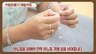 [2021경상북도평생학습박람회] 키링만들기 체험키트 영…