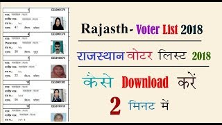 how-to-download-voter-list-rajasthan-2020-check-name-in-new-voters-list-rajasthan-state