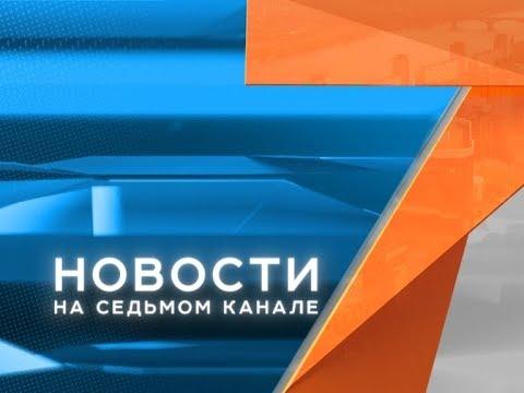 Масштабный потоп и позор Красноярска. «Новости. Седьмой канал» 01.07.2019