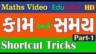 Maths GK Tricks Video Work and Time shortcut tricks part-1 in Gujarati