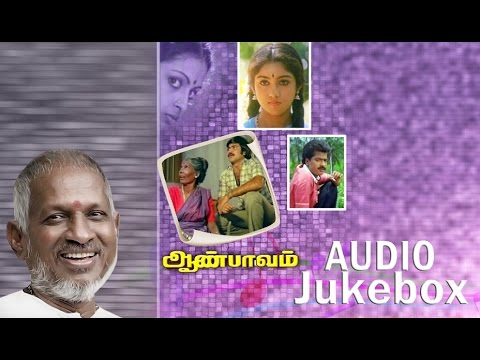 Aan Paavam | Audio Jukebox | Ilaiyaraaja Official