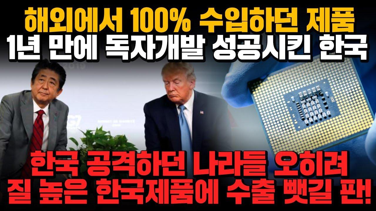 [경제] 해외에서 100%수입하던 제품 1년 만에 독자개발 성공시킨 한국! 한국 공격하던 나라들 오히려 질 높은 한국제품에 수출 다 뺏길 판!!