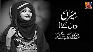 Mira Waliyon Ke Imam dedo Panjtan ke Naam By Laiba Fatima | Dalo Nazre Karam Sarkar 2020