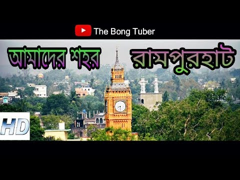 Rampurhat Our Town..by The Bong Tuber