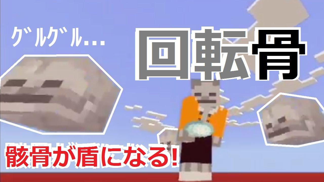 骨 マイクラ 特集「骨」
