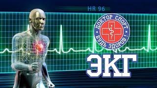 Доктор Спорт «ЭКГ»(Электрокардиогра́фия — методика регистрации и исследования электрических полей, образующихся при работе..., 2015-12-13T18:04:56.000Z)
