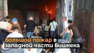 Большой пожар в западной части Бишкека. Дым виден даже в центре