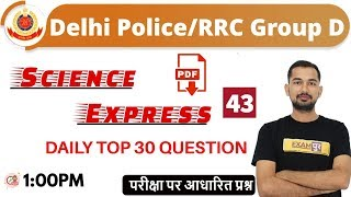 CLASS -43 || #Delhi Police/RRC Group D || Science Express || BY Ajay sir || Daily Top 30 Questions