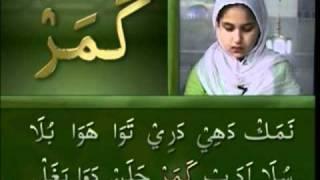 Yassarnal Quran Lesson #38 - Learn to Read & Recite Holy Quran - Islam Ahmadiyyat (Urdu)