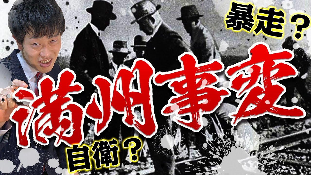 【満州事変】真実は?日本最大の暴挙!国連脱退!軍事クーデター!激動の歴史を元東大生徹底解説!