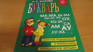 Учимся читать вместе с Владиком. Букварь
