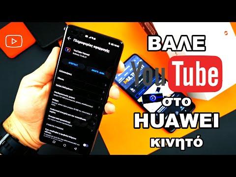 ΒΑΛΕ YouTube Vanced στο Huawei Κινητό σου !!! Δουλέυει 💯