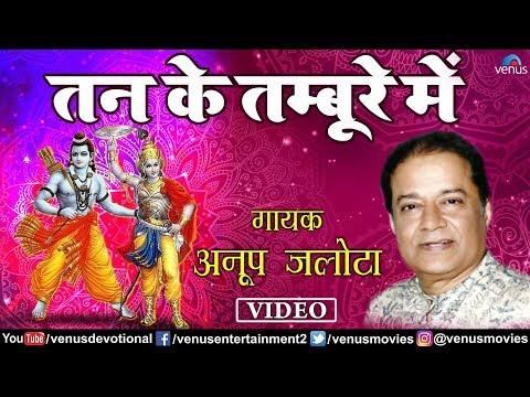 Anup Jalota - Tan Ke Tambure Mein (Bhajan Sandhya Vol-2) (Hindi)